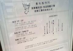貴和製作所 浅草橋支店 改修工事のお知らせ