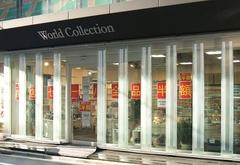 ワールドコレクション-閉店セール01ltss