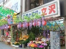 造花&装飾・季節の飾り 立沢・店舗外観