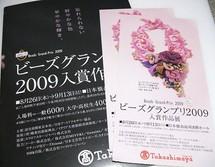 ビーズグランプリ2009・チラシとチケット