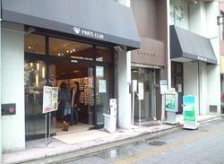 [11-12-09]パツクラ駅前店