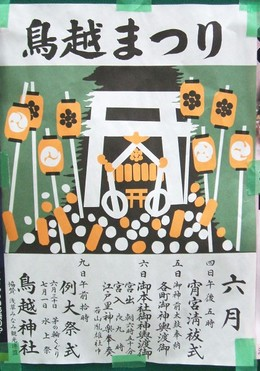 鳥越まつり・ポスター・2010