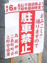 鳥越祭りなので駐車禁止!