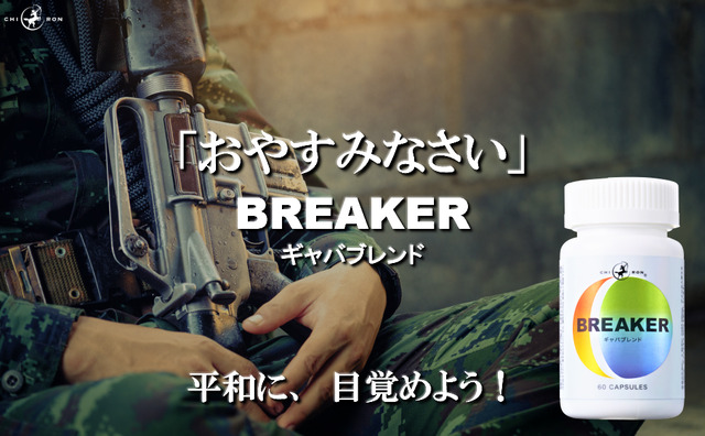 BREAKERバナー970、600_コピー