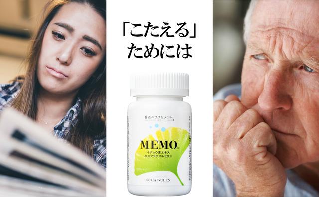 MEMO970、600