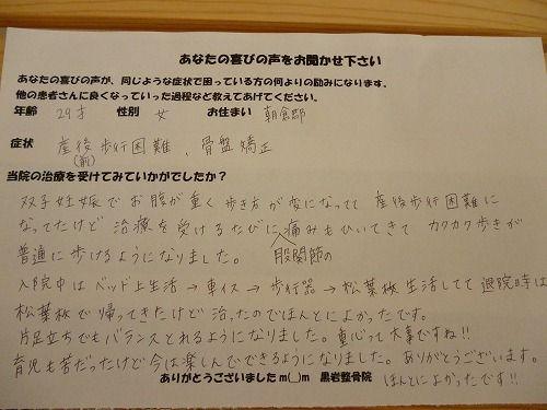2012_0831_121000-P1010125