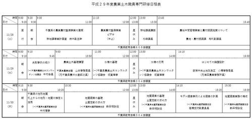 H29年度農業土木職員専門研修日程表