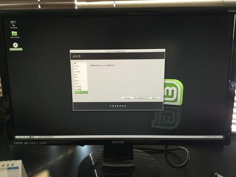 LinuxMintインストール