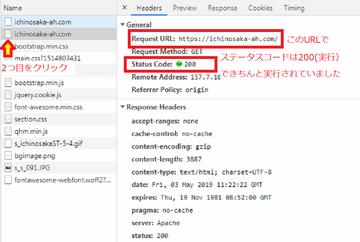 087Google chrome ステータスコード301詳細3