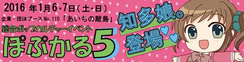 ぽぷかる5_03