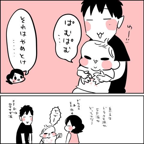 ぱむぱむ3