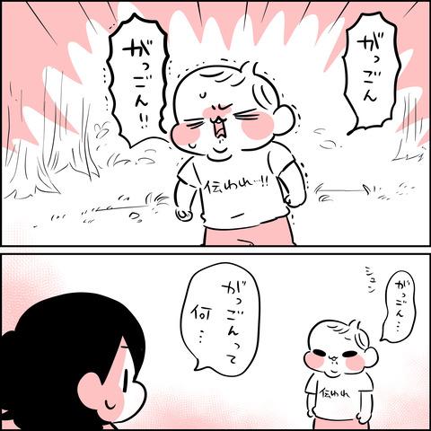 がっごん1