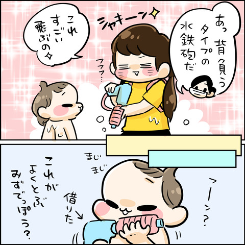 うーちゃん水鉄砲2