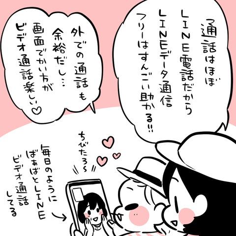 LINEモバイル清書8