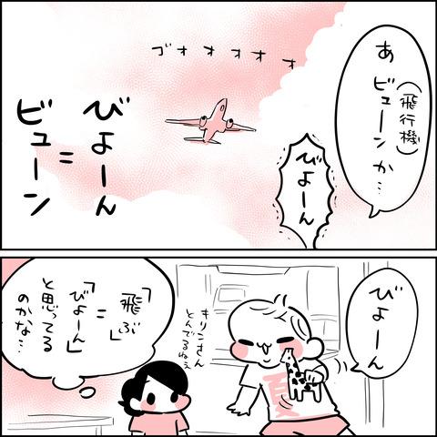 びよーん2