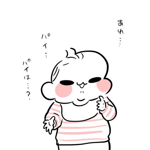 断乳の思い出8