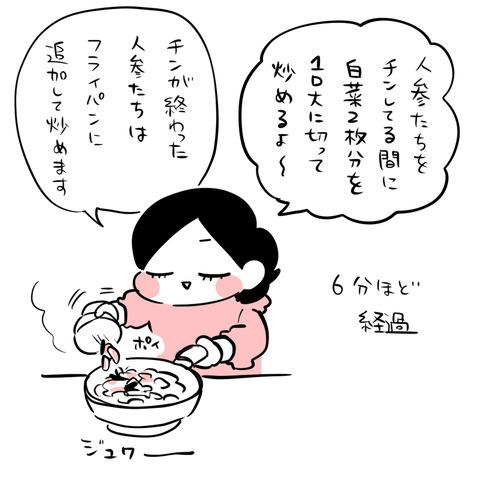 甘酢あんレシピ2