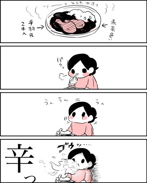 ちぇったーひん3