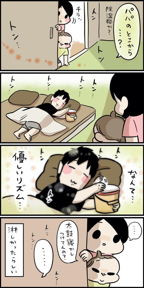 太鼓寝かしつけ3