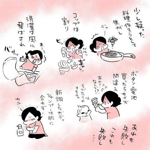 息子の愛2