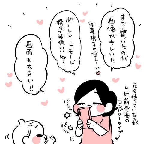 LINEモバイル清書4