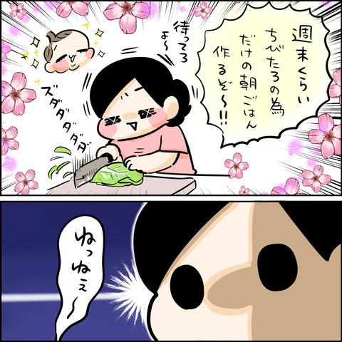 野菜うどんの罠2