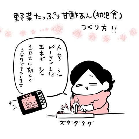 甘酢あんレシピ1