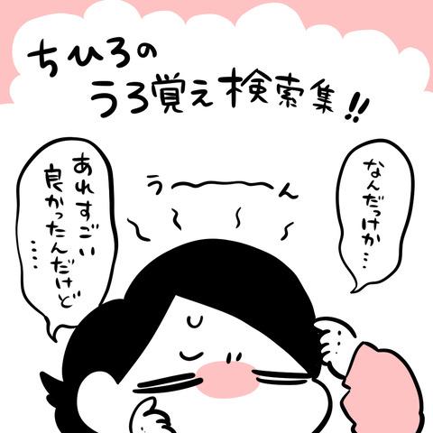 うろ覚え1