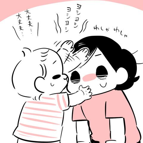 息子の愛7