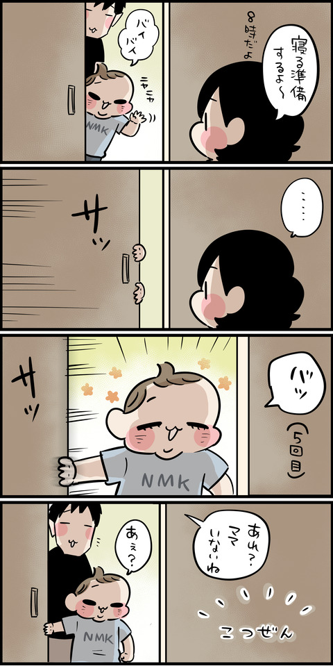 かくれんぼ1