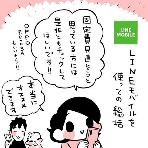 LINEモバイル清書11