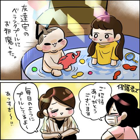 うーちゃん水鉄砲1