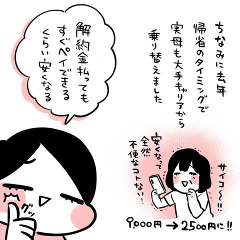 LINEモバイル清書9