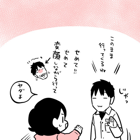 理不尽な嫁7