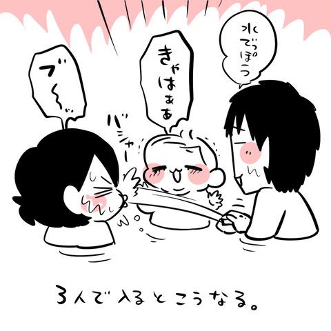 風呂ツボ5