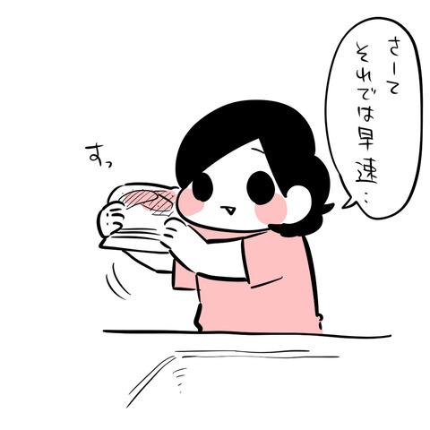 叩ききゅうり6