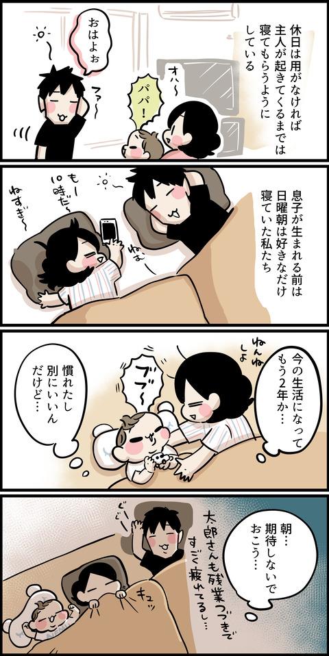 寝坊のお願い2