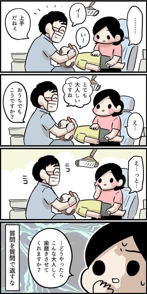 歯の検診2