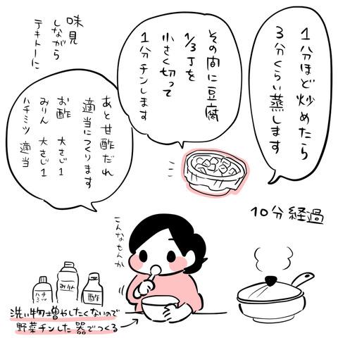 甘酢あんレシピ3