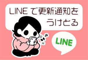 LINEで読者になる