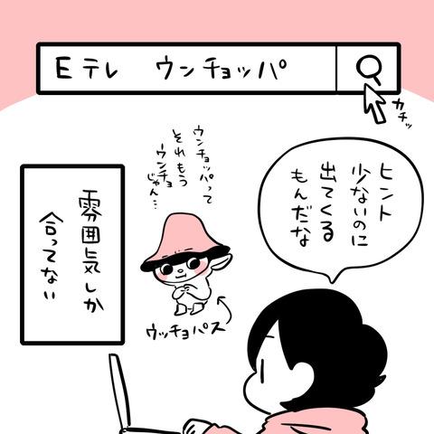 うろ覚え4