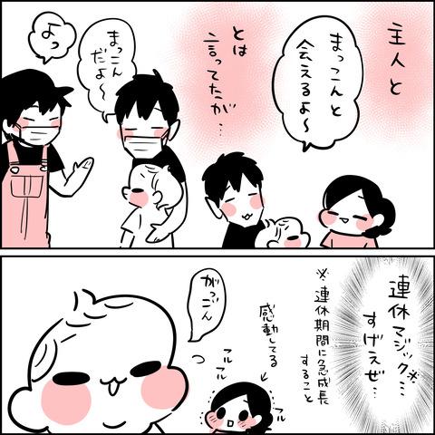 がっごん3