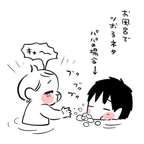 風呂ツボ1