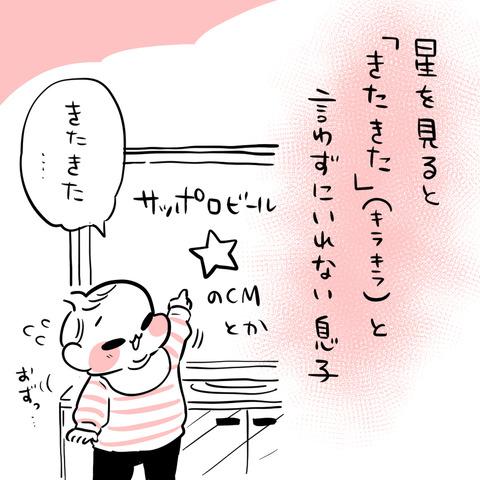 きたきた1
