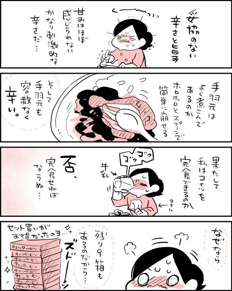 ちぇったーひん4