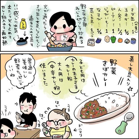 野菜さばカレー