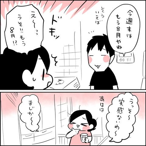 実感ない1