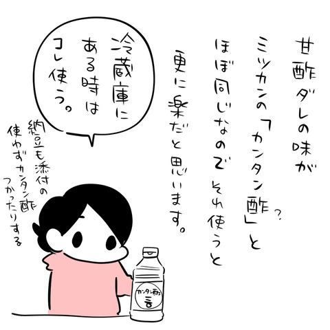 甘酢あんレシピ7
