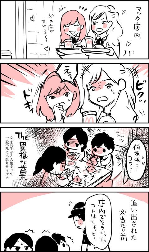livedoorブログ6