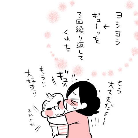 息子の愛10